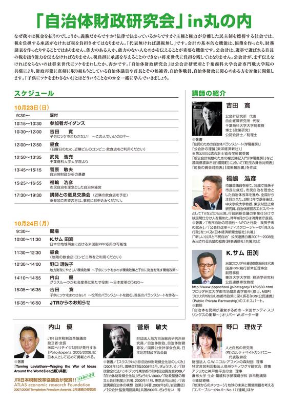2011.10-zaiseiken-02.jpg