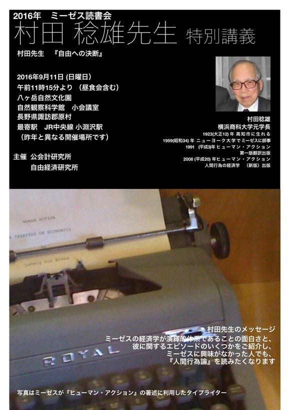 20160816_dokusyokai.jpg