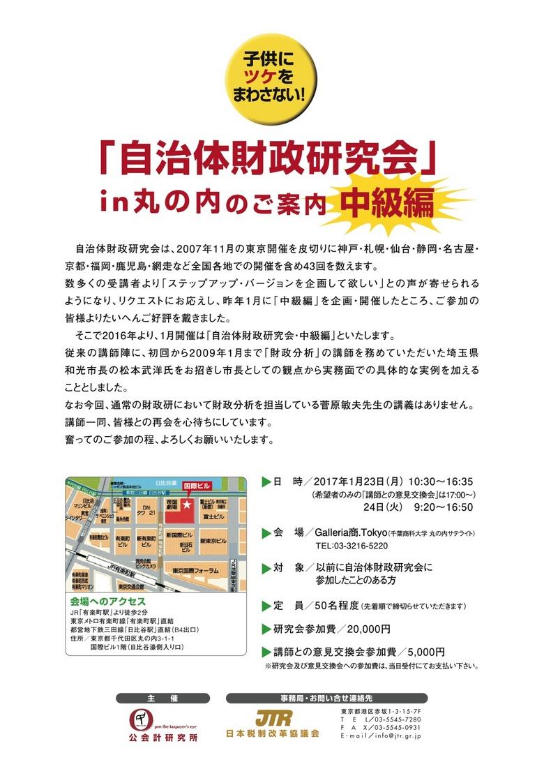A4_zaiseiken201701_a_03.jpg