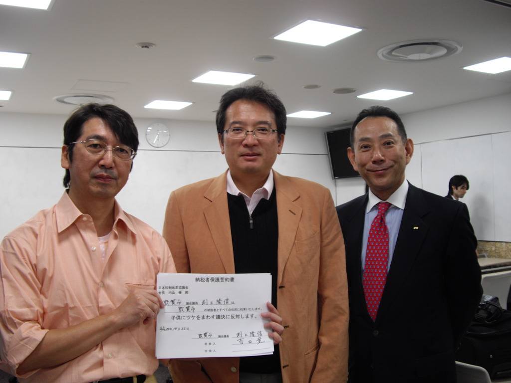JTR - 日本税制改革協議会 : 渕...