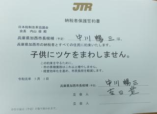 nakagawa010501.jpg