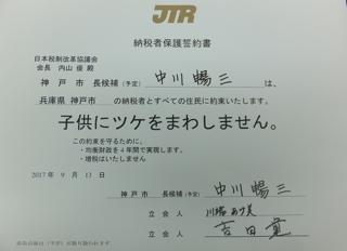 nakagawa290913.jpg