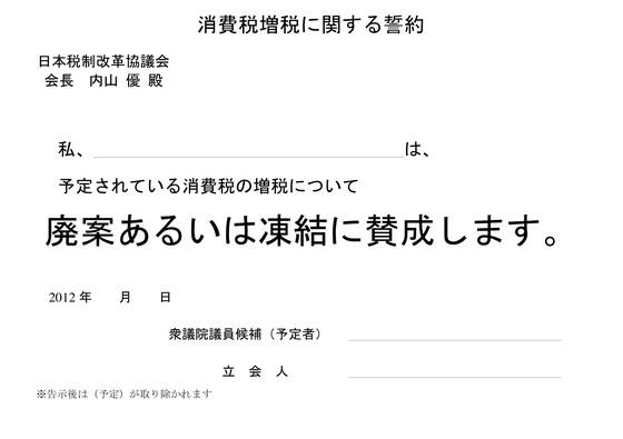 syouhi.jpg
