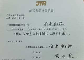 tanakakoutarou31032801.jpg
