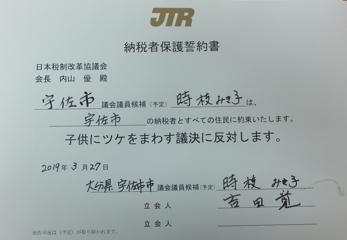 tokieda310404.jpg