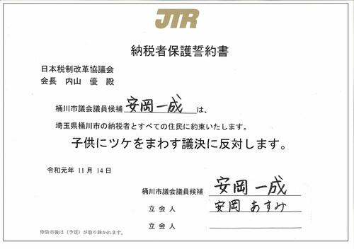 yassuoka20191114.jpg