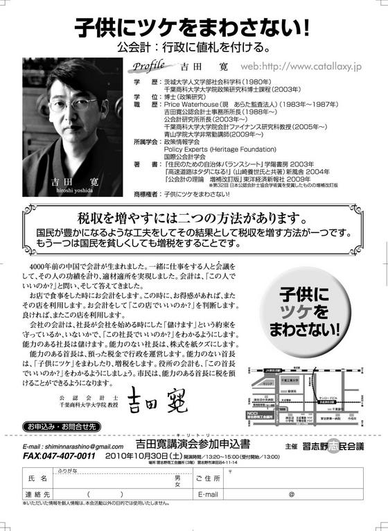 yoshida_hiroshi_B.jpg